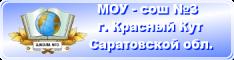 МОУ-СОШ№3 г.КрасныйКут Саратовскойобл.